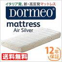 Dormeo(ドルメオ)マットレス(2層タイプ)セミシングル【送料無料】