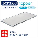 Dormeo(ドルメオ) topper トッパー レイヤータイプ(ダブル)
