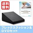 サンテプラス・フレックスクッション&DVDセット【05P03Dec16】