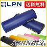 LPN ストレッチポール・ハーフカットEX(2本セット)(取扱説明書付)【税込・送料無料】