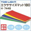 トーエイライト エクササイズマット180 H-7471 トレーニングマット【送料無料】【05P03Dec16】