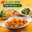 ニチレイ気くばり御膳 洋食中華7食セット【2017AW】【送料無料】