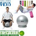 東急スポーツオアシスのホームサーキット セット3 バランスボール 65cm&リセットポール