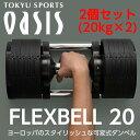 FLEXBELL 20kg(2個セット)(フレックスベル)可変式ダンベル アジャスタブルダンベ