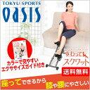 すわってスクワット(東急スポーツオアシス)筋トレ ダイエット 腹筋 脚力アップトレーニング エクササ