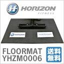 HORIZON FITNESS(ホライゾンフィットネス)フロアマット YHZM0006【単品注文は不可】【送料無料】