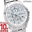 【シチズン アテッサ】 ATTESA ダイレクトフライト エコドライブ ソーラー電波 クロノグラフ AT8040-57A メンズ 腕時計 時計 正規品