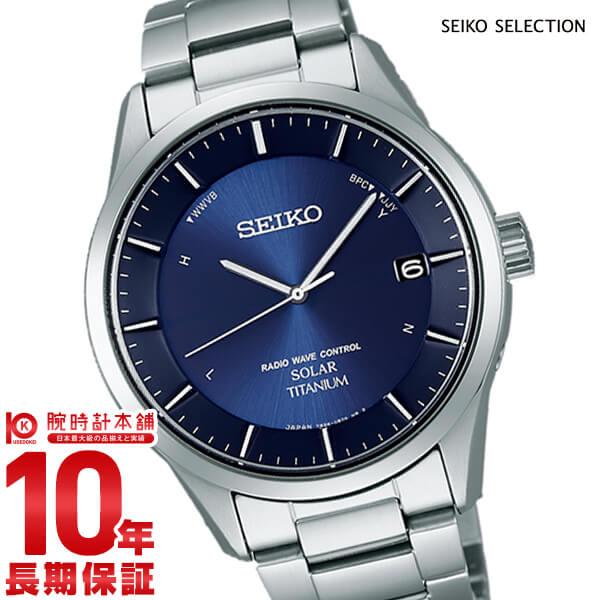 SEIKO SPIRIT セイコー スピリット ソーラー電波 チタン素材 SBTM209 メンズ 腕時計 誕生日 入学 就職 記念日【あす楽】