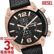 ディーゼル DIESEL オーバーフロー DZ4297 メンズ 腕時計 時計