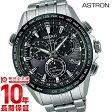 【セイコー アストロン】 ASTRON ソーラー電波 GPS SBXB003 メンズ 腕時計 時計 正規品