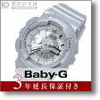 【カシオ ベビーG】 BABY-G BA-110-8A レディース 腕時計 時計