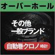 オーバーホール (自動巻きクロノ用) OH/その他一般ブランド/自動巻クロノ