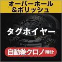 オーバーホール&ポリッシュセット (自動巻きクロノ用) OH/外装研磨セット/タグホイヤー/自動巻クロノ