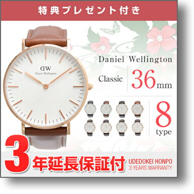 Daniel Wellington  CLASSIC 36mm