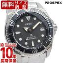 【セイコー プロスペックス】SEIKO PROSPEX ダイバースキューバ 200m潜水用防水 機械式(自動巻き/手巻き) SBDC029 [国内正規品] メンズ 腕時計 時計【あす楽】