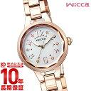 【ポイント10倍】シチズン ウィッカ wicca ソーラー KH8-527-11 [国内正規品] レディース 腕時計 時計