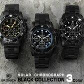 ブロニカ ソーラー ダイバーズ 限定モデル BR-821 クロノグラフ 腕時計 雑誌掲載 メンズ 200m防水 拘りの日本製 全5種 #st131249【あす楽】