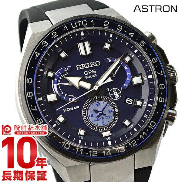 セイコー アストロン ASTRON エグゼクティブ GPS ソーラー電波 電波ソーラー ソーラー チタン SBXB167 [正規品] メンズ 腕時計 時計【あす楽】