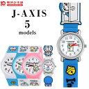 【15日は店内最大42倍】 ジェイ・アクシス J-AXIS 腕時計 キッズ ドラえもん