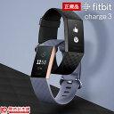 フィットビット ウェアラブル Fitbit Charge3 チャージ3 ブラック ブルーグレイ FB410GMBK-CJK/FB410RGGY-CJK 時計 腕時計