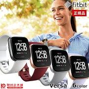 最大1200円割引クーポン対象店 フィットビット スマートウォッチ Fitbit Versa ブラック グレイ グレー FB505GMBK-CJK/FB505SRGY-CJK 時計
