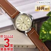 ハミルトン カーキ HAMILTON フィールドキングオート ミリタリー H64455523 メンズ【あす楽】