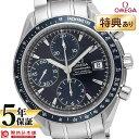 【腕時計】【オメガ】【OMEGA】スピードマスターデイト321280【クロノグラフ】【ブルー】【自動巻き】【楽ギフ_包装】【メンズ腕時計】