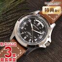 ハミルトン カーキ HAMILTON フィールドキングオート H64455533 メンズ腕時計 時計【あす楽】