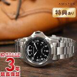 ハミルトン[HAMILTON] カーキ フィールド キング オート[Khaki Field King Auto] H64455133 メンズ / ハミルトン時計 メンズ腕時計 【楽ギフ包装選択】