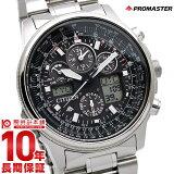 【あす楽】シチズン プロマスター PMV65-2271 メンズ 腕時計 エコドライブ電波時計 ダイレクトフライト ディスク式 ソーラー 電波ソーラー CITIZEN PROMAST