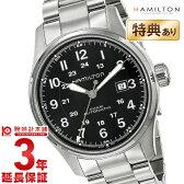 ハミルトン カーキ HAMILTON フィールドオート ミリタリー H70625133 メンズ腕時計 時計【あす楽】
