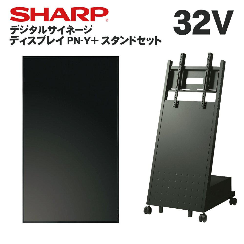 送料無料!【シャープ】デジタルサイネージ32型(PN-Y326)傾斜型スタンドセット