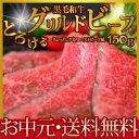 黒毛和牛とろけるグリルドビーフ(ちょっとレアなローストビーフ風) 150g×3(ギフトボックス入り)