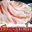 【あす楽対応】イベリコ豚バラしゃぶしゃぶ鍋切落し メガ盛1k...