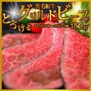 【送料無料】黒毛和牛とろけるグリルドビーフ(ちょっとレアなローストビーフ風) 150g×3(ギフトボックス入り)