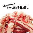 【遅れてごめんね敬老の日】イベリコ豚のきれっぱし 500g s【ギフト 内祝 プレゼント 食べ物】