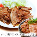 【遅れてごめんね敬老の日ギフト】【送料無料】イベリコ豚ジューシーしょうが焼き 1kg(200g×5)【ギフト 内祝 プレゼント 食べ物】
