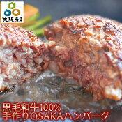 【送料無料】黒毛和牛100%手作りハンバーグ 150g×10個
