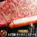 黒毛和牛A4サーロインステーキ 200g s