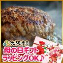 黒毛和牛100%手作りハンバーグ 150g×10個(ギフトボックス入り)