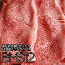 【送料無料】黒毛和牛A5最高峰BMS12 極霜クラシタローススライス1kg s