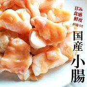 黒毛和牛小腸 メガ盛り1kg(200g×5) (急速冷凍・真空パック)