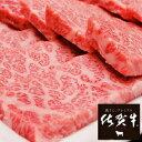 【送料無料】佐賀牛A5等級極上霜降三角バラ焼肉400g(保冷化粧箱入り) 【焼肉 BBQ 牛肉ギフト 内祝 プレゼント 食べ物】