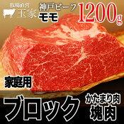 【神戸ビーフ ギフト】贈答 内祝い 御礼 肉 ギフト 肉 |神戸牛 モモ ブロック肉 家庭用 1,200g(冷蔵)国産 牛肉 肉 贈答 お返し