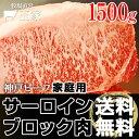 贈答 内祝い 御礼 肉 ギフト 肉 【送料無料】 |神戸牛 サーロイン ブロック肉 家庭用 1,500g(冷蔵)国産 牛肉 肉 贈答 お返し【10P03Dec16】