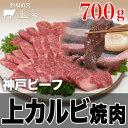 【神戸ビーフ 家庭用】|神戸牛 上カルビ 焼肉 700g(冷凍)国産 牛肉 肉