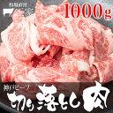 お歳暮 肉 ギフト 肉 神戸牛 切り落とし肉 1000g(冷蔵)国産 牛肉 内祝い 切落し 肉 牛肉 贈答 お返し【10P03Dec16】