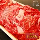 食品 - 【送料無料】【神戸ビーフ ギフト】神戸牛 特選 切り落とし 家庭用 1,000g(冷蔵)国産 牛肉 肉 贈答 お返し