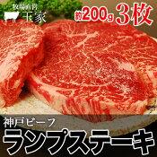 【神戸ビーフ ギフト】贈答 内祝い 御礼 肉 ギフト 肉 神戸牛 ランプステーキ肉 200g×3枚(冷蔵)国産 牛肉 内祝い ステーキ 肉 牛肉 贈答 お返し