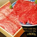 【送料無料】【神戸ビーフ ギフト】神戸牛 ミスジ&ロース赤身セット 800g(冷蔵)国産 牛肉 内祝い 肉 牛肉 贈答 お返し